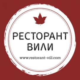 """Ресторант """"Вили"""""""