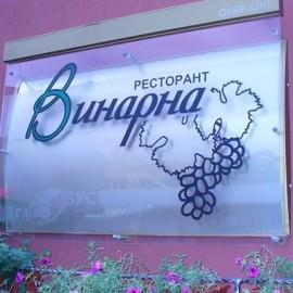 """Ресторант """"Винарна"""""""
